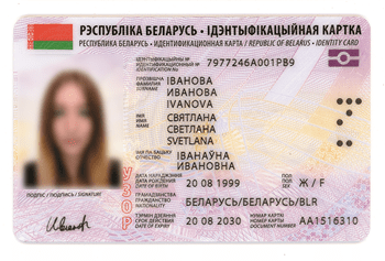 ID карта